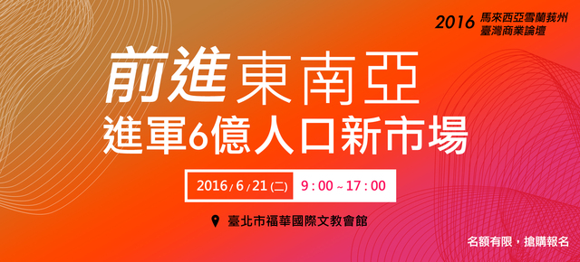 Selangor-Taiwan Business Summit